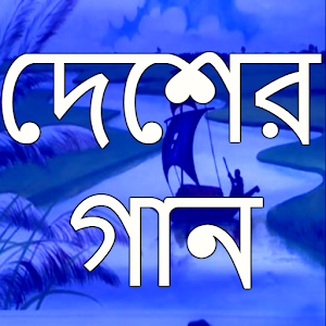 Download দেশের গান For PC Windows and Mac