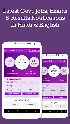 Sarkari Naukri - Free Job alerts (Government jobs) screenshot 1