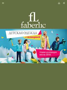 На приложение андроид faberlic