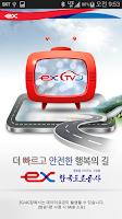 Screenshot of 고속도로교통방송