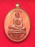เหรียญเจริญพรมหาปราบ หลวงปู่ทิม ปี57 no.4240