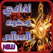 App اغاني محمد السالم :بدون انترنت APK for Kindle
