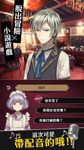 逃脫冒險遊戲 黃昏旅店 screenshot 1