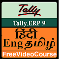 Download Learn Tally Erp 9 हिंदी-hindi -Eng-தமிழ் tamil APK for Android Kitkat