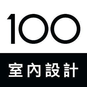 100室内設計 Online PC (Windows / MAC)