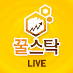꿀스탁 증권방송 file APK for Gaming PC/PS3/PS4 Smart TV