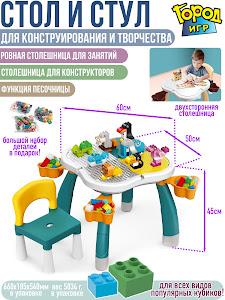 Стол для Конструирования, Brick Battle: GD-12819