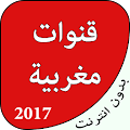 قنوات مغربية بدون نيت APK for Kindle Fire