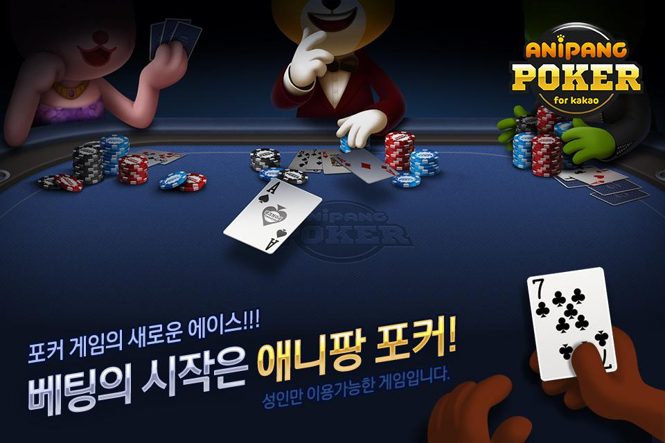 애니팡 포커 for Kakao Screenshot