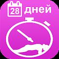App Планка 28 дней apk for kindle fire