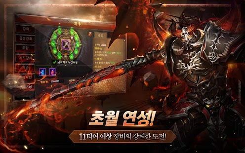 Game 뮤오리진 APK for Kindle