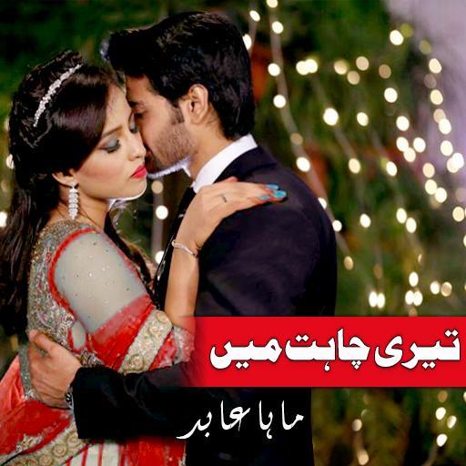 Teri Chahat Main Urdu Romantic Novel screenshot 2