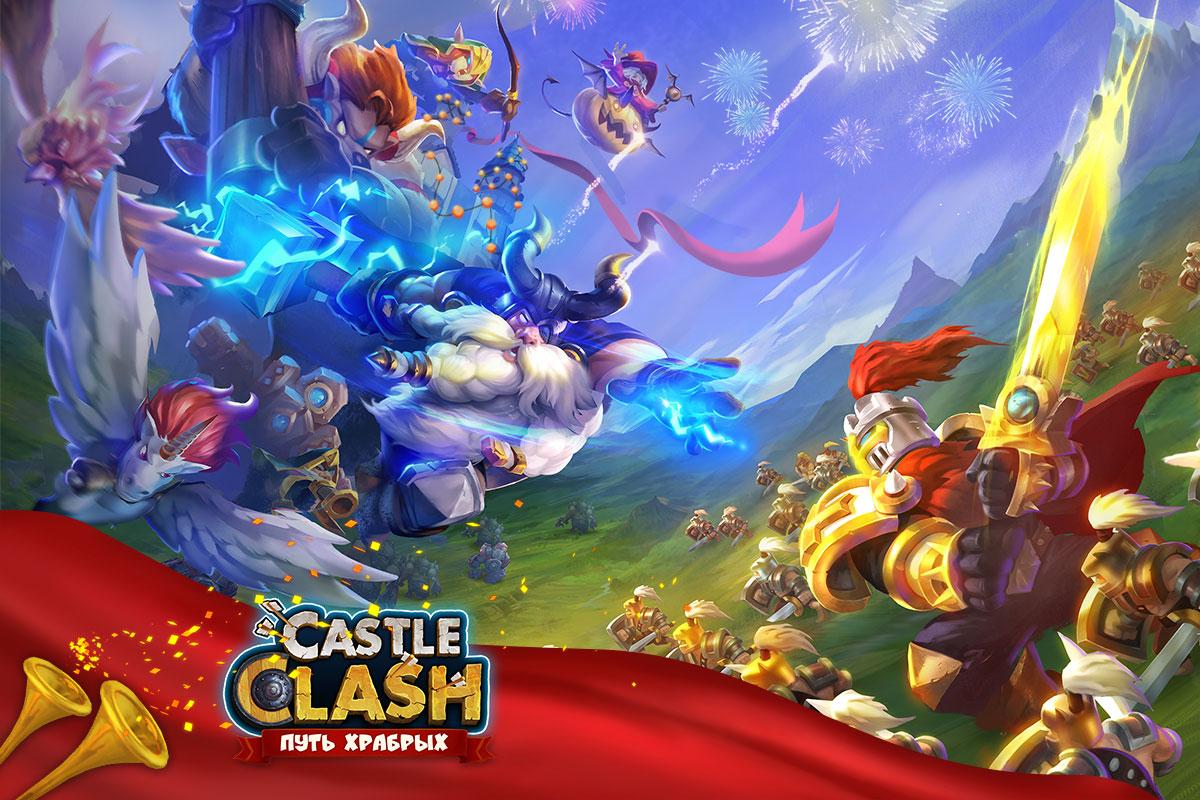 Castle Clash: Юбилейная бардак – Screenshot