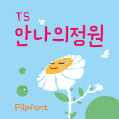 TS안나의정원™ 한국어 Flipfont - Monotype Imaging Inc.