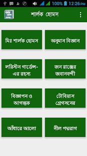 বাংলায় শার্লক হোমস - screenshot