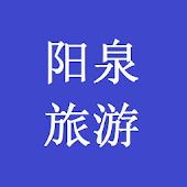 Download 阳泉旅游 APK on PC