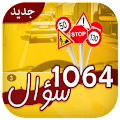 Driving in Morocco Learn APK for Kindle Fire