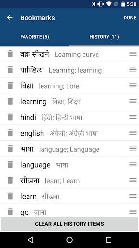 Hindi English Dictionary - screenshot