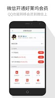 Screenshot of 腾讯视频 (For 手机)