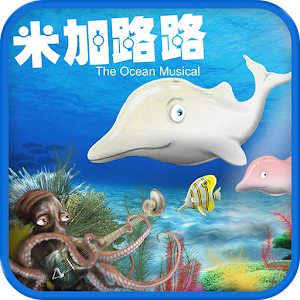 Download MIGALOLO米加路路 For PC Windows and Mac