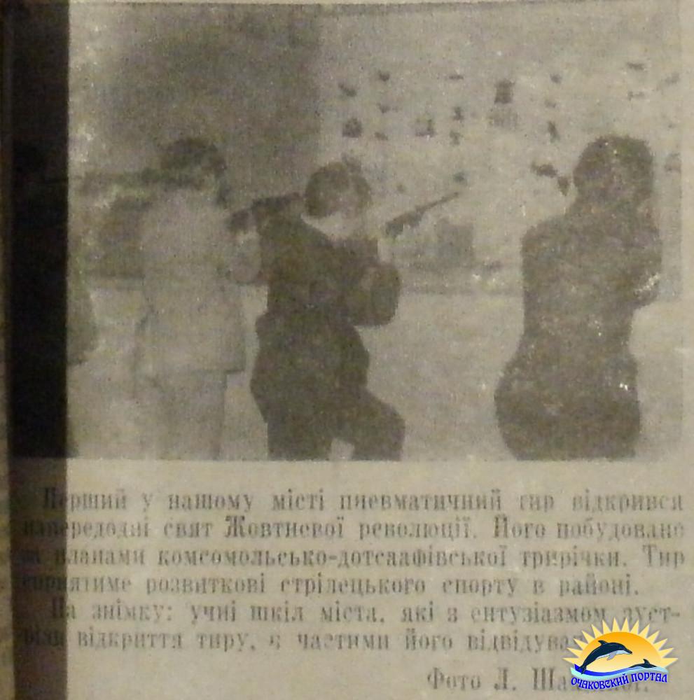 Очаков. Пневматический тир. Фото 70-х