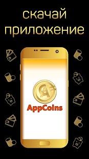 Заработок на интернете AppCoins – Miniaturansicht des Screenshots