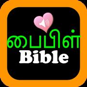 Tamil English Holy Bible Offline Audio 1.1 Icon
