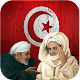 Kammel Tunisian proverb