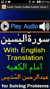 English Surah Yaseen Sudaes - screenshot