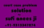 court case solution by vashikaran guru sufi anees ji @ 9313347274