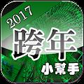 跨年小幫手2017 台灣各地跨年晚會收錄 APK for Bluestacks