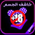 App كاشف الملابس الداخلية Prank apk for kindle fire