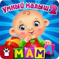 УМНЫЙ МАЛЫШ–2! Игры для детей APK for Bluestacks