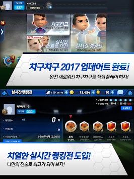 차구차구 2017 For Kakao APK screenshot thumbnail 2