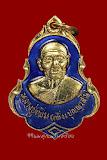 เหรียญหลวงปู่เพิ่ม รุ่น 12 ฉลองคล้ายวันเกิด 94 ปี พ.ศ. 2522 พิมพ์ปาดตาล เนื้อกะไหล่ทองลงยาสีน้ำเงิน