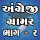 English Grammar Gujarati 2 APK