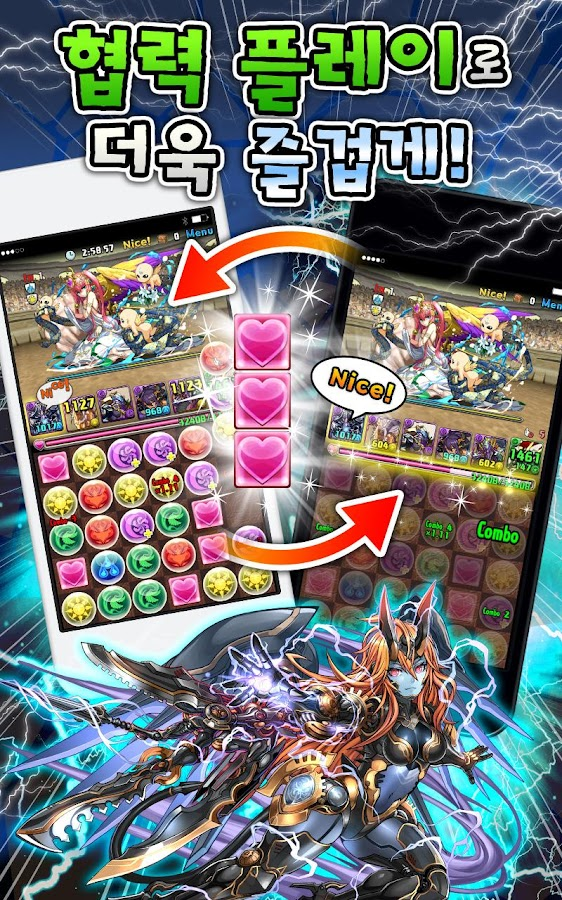 퍼즐&드래곤즈(Puzzle & Dragons) Screenshot 1