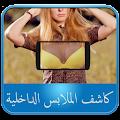 App كشف ما تحت ملابس الناس Prank APK for Kindle