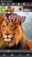 Screenshot of Amharic Email & SMS + TextArt
