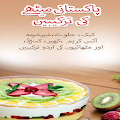 App Pakistani Metthay Khanay APK for Kindle
