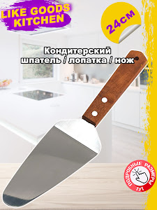 Шпатель для торта серии Like Goods, LG-12041