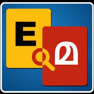 English Malayalam Dictionary For PC / Windows 7/8/10 / Mac – Free Download