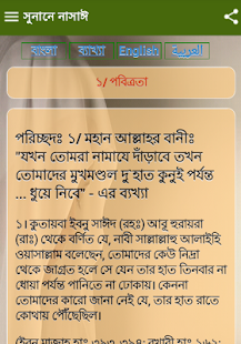 সুনানে নাসাঈ - Nasayee - screenshot