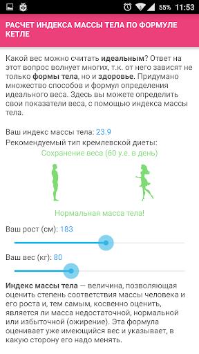 Кремлевская Диета 2 - screenshot