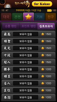 Best Go for kakao apk screenshot