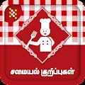 Samayal Tamil - Veg & Non-Veg