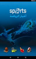 Screenshot of أخبار الرياضة | العرب والعالم