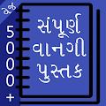 Recipe Book in Gujarati