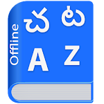 Telugu Dictionary Apk
