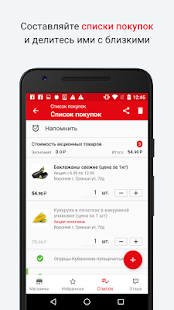 Free Download Магнит APK for Samsung